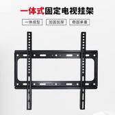 加厚電視機掛架通用PPTV暴風TV 40/43/45/50/55寸液晶壁掛支架   HM 居家物語