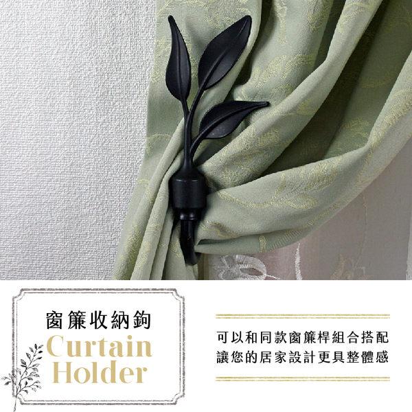 【窗簾鉤】窗簾收納鉤 掛鉤 綁帶 柳葉造型