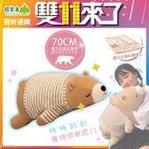 Beroso 倍麗森 日系超大70CM超萌北極熊玩偶抱枕-棕色