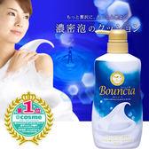 日本牛乳石鹼 Bouncia 美肌膠原牛奶保濕沐浴乳550ml 【YES 美妝】