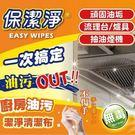 【回購率NO.1】保潔淨 廚房油污清潔布...