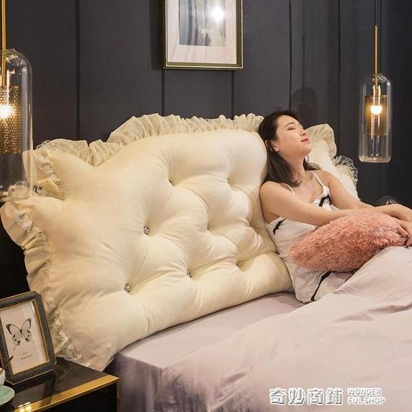 網紅床頭靠墊公主雙人床上靠枕床頭軟包臥室靠枕護腰可拆洗大靠背 ATF 全館免運