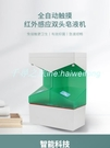 防疫用品1000ML 大容量多用途洗手液機酒店公共場所淋浴專用自動酒精噴霧【千尋之旅】