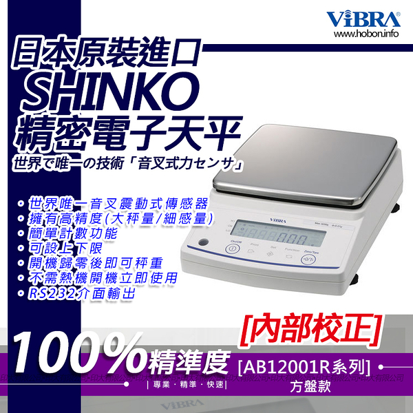 ViBRA新光電子天平AB-12001R準精密天- 內置砝碼-自動校正