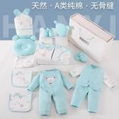 新生嬰兒衣服套裝禮盒