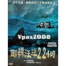 新動國際【顫慄汪洋22小時 OPEN WATER】DVD便利包29元