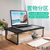 顯示器屏增高架筆記本電腦墊高屏幕桌面收納置物架【淘夢屋】