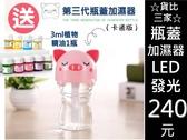 卡通加濕器 LED小夜燈 負離子香薰機/芳香精油/擴香器/辦公室 水氧機 瓶蓋加濕器 精油 香氛機