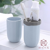 漱口杯旅行牙刷盒便攜套裝洗漱杯創意刷牙杯子簡約【櫻田川島】