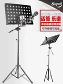 譜架 吉他樂譜架便攜式可折疊帶話筒架手機直播一體式舞臺演出立式麥架 星隕閣