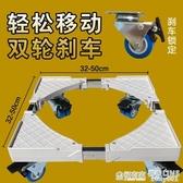 小神童兒童迷你型增加高行動底座小型通用波輪洗衣機托架空調支架 『東京衣社』