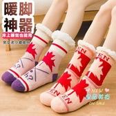 暖腳襪 暖腳寶 暖腳神器床上睡覺用 不充電睡眠襪熱水袋暖腳套宿舍保暖用 6色