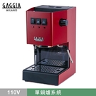 金時代書香咖啡 新版 GAGGIA CLASSIC 專業半自動咖啡機 110V 紅 HG0195RD