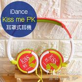 現貨【菲林因斯特】iDance 親密系列 Kiss me PK 耳罩式耳機 // 非 鐵三角 beats 美國潮牌