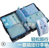 旅行收納袋整理袋衣服打包袋行李箱衣物內衣鞋子收納包防水套裝  走心小賣場YYP
