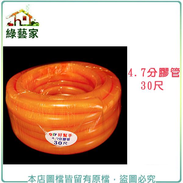 【綠藝家】橘色4.7分塑膠水管30尺/捲(A級)