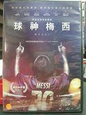 挖寶二手片-P14-059-正版DVD*電影【球神梅西】-描述阿根廷梅西童年時期到成名,一部半紀錄半劇情
