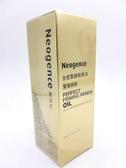 Neogence 霓淨思 全能緊緻精華油 30ml 效期2021.06