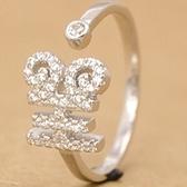 925純銀戒指 鑲鑽-文字造型獨特迷人生日母親節禮物女飾品73ae70【巴黎精品】