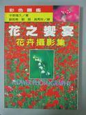 【書寶二手書T6/攝影_OEC】花之饗宴(花卉攝影集)_平野隆久;譯者:劉若,劉茵,高秀珍