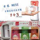 【限時下殺】日本 MUSE 自動感應式洗...