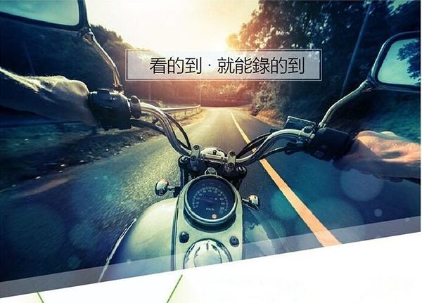 【保固二年 摩托車專用 】行車記錄器 雙錄隱藏式 MOS1 摩托車 防水 雙鏡頭 高清 金屬 外殼