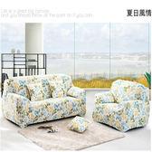 【巴芙洛】高彈力萬用 時尚經典沙發套-三人(夏日風情) 沙發套 沙發罩 椅套 全包 北歐