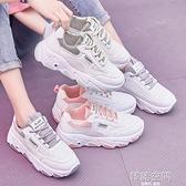 運動女鞋2020年新款百搭夏季網面透氣小白休閒老爹潮流行網鞋 【韓語空間】