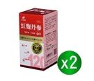 ▼港香蘭 紅麴丹參膠囊 2盒組  (500mg x 120粒) 輔酵素Q10  實體店面 康富久久