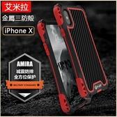 艾米拉三防殼 蘋果 iPhone X XR XS Max 手機殼 防摔護盾 防塵 金屬三防 碳纖維背板 全包邊 保護套