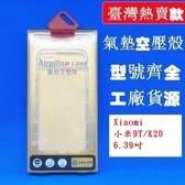 【氣墊空壓殼】Xiaomi 小米9T/K20 6.39吋 防摔氣囊輕薄保護殼/防護殼手機背蓋/手機軟殼