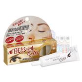 COSMETEX ROLAND 日本Q10集中修護眼霜(20g) 【小三美日】