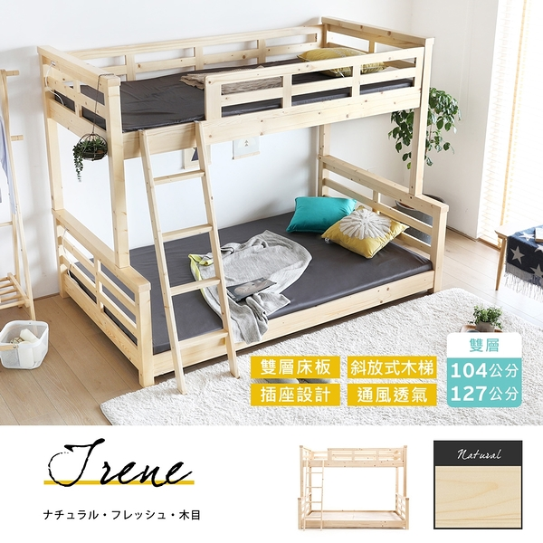 艾琳系列日式清新雙層床架(上下舖)/H&D東稻家居