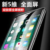 Baseus倍思 5D曲面滿版 鋼化膜 蘋果 iPhone 8 7 Plus 保護貼 全包 玻璃貼 抗藍光 高清 螢幕保護貼