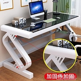 電腦桌台式家用帶鍵盤托辦公桌臥室簡約書桌鋼化玻璃寫字桌經濟型  ATF  夏季新品