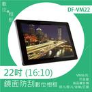 [ 22吋 / 16:9 / 防刮鏡面 ]e-Kit電子相框/ 鏡黑數位相框電子相冊 DF-VM22-現貨搶購