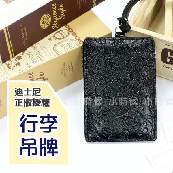 ☆小時候創意屋☆ 迪士尼 正版授權 怪獸公司(黑) 行李箱 吊牌 卡片套 卡片包 證件套 證件夾