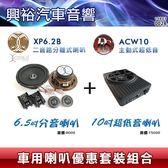 【優惠套裝組】瑞典Xcelsus 6.5吋二音路分離式套裝喇叭XP6.2B+DLS 10吋主動式超低音ACW10