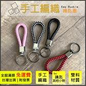 【鋼款手工編織鑰匙圈】手機吊飾 鑰匙 機車/汽車/識別證家用鑰匙/相機/包包 適用皮革質感