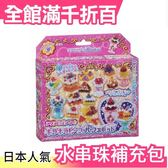 日本 【AQ-94】EPOCH 創意 DIY 玩具 夢幻星星水串珠補充包 禮物【小福部屋】