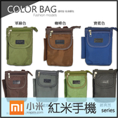 ●Sport 通用型貼身腰包/豎套/收納包/手機袋/小米 MIUI Xiaomi 紅米/紅米 Note/紅米 Note 2/紅米2/紅米1S