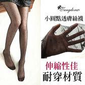 【唐朵拉】小圓點點顯瘦透膚絲襪,立體剪裁完美雙腳236