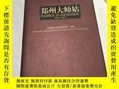 二手書博民逛書店鄭州大師姑(2002-2003)罕見鄭州市文物考古研究所 編 著