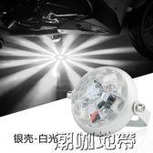 電動車摩托車激光防霧燈防追尾汽車底盤燈改裝led剎車燈警示尾燈