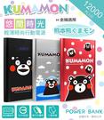 【貓頭鷹3C】【KUMAMON熊本熊】悠閒時光 12000 Plus 輕薄時尚行動電源[BPKU-KV65K]