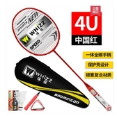 純色省隊訓練羽毛球拍全碳素單拍支超輕4u5u拍初學男女用ymqp