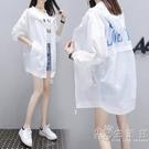 夏季2021新款輕薄透氣大碼防曬衣女百搭時尚寬鬆超薄防曬外套上衣 小時光生活館