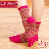 【免運快出】 長筒瑜伽襪普拉提硅膠防滑純棉女五指襪瑜伽襪地板舞蹈襪 奇思妙想屋