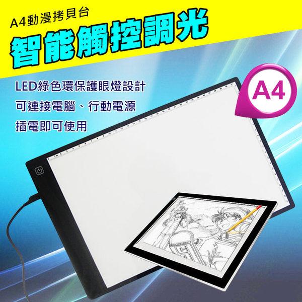 【CP-01】動漫拷貝台 透寫台 透光繪畫板 繪圖板拷貝機 素描書法臨摹毛筆拓印複寫掃描機手繪板