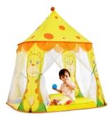 城堡帳篷 兒童帳篷大房子游戲屋 寶寶小孩室內外波波海洋球